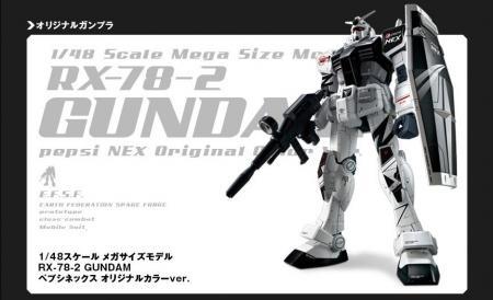 ペプシ RX-78-2 ガンダム