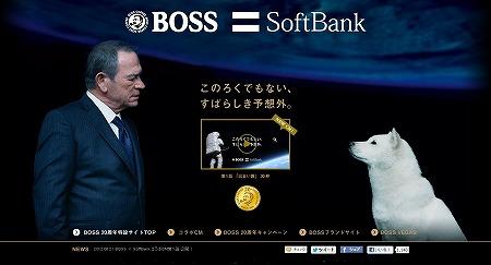 BOSS×Softbank
