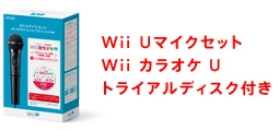 Wii Uマイクセット