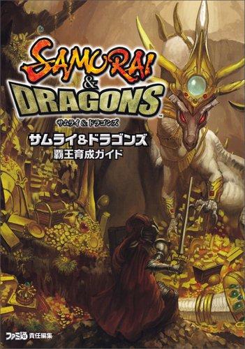 サムライ&ドラゴンズ 攻略本