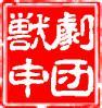 劇団獣申(げきだんじゅうしん)