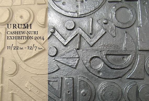 URUMI CASHEW-NURI EXHIBITION 2014