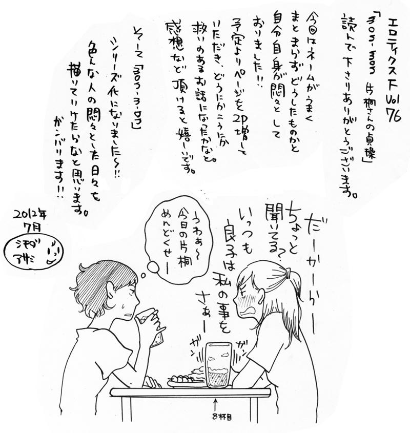 katagiri.jpg