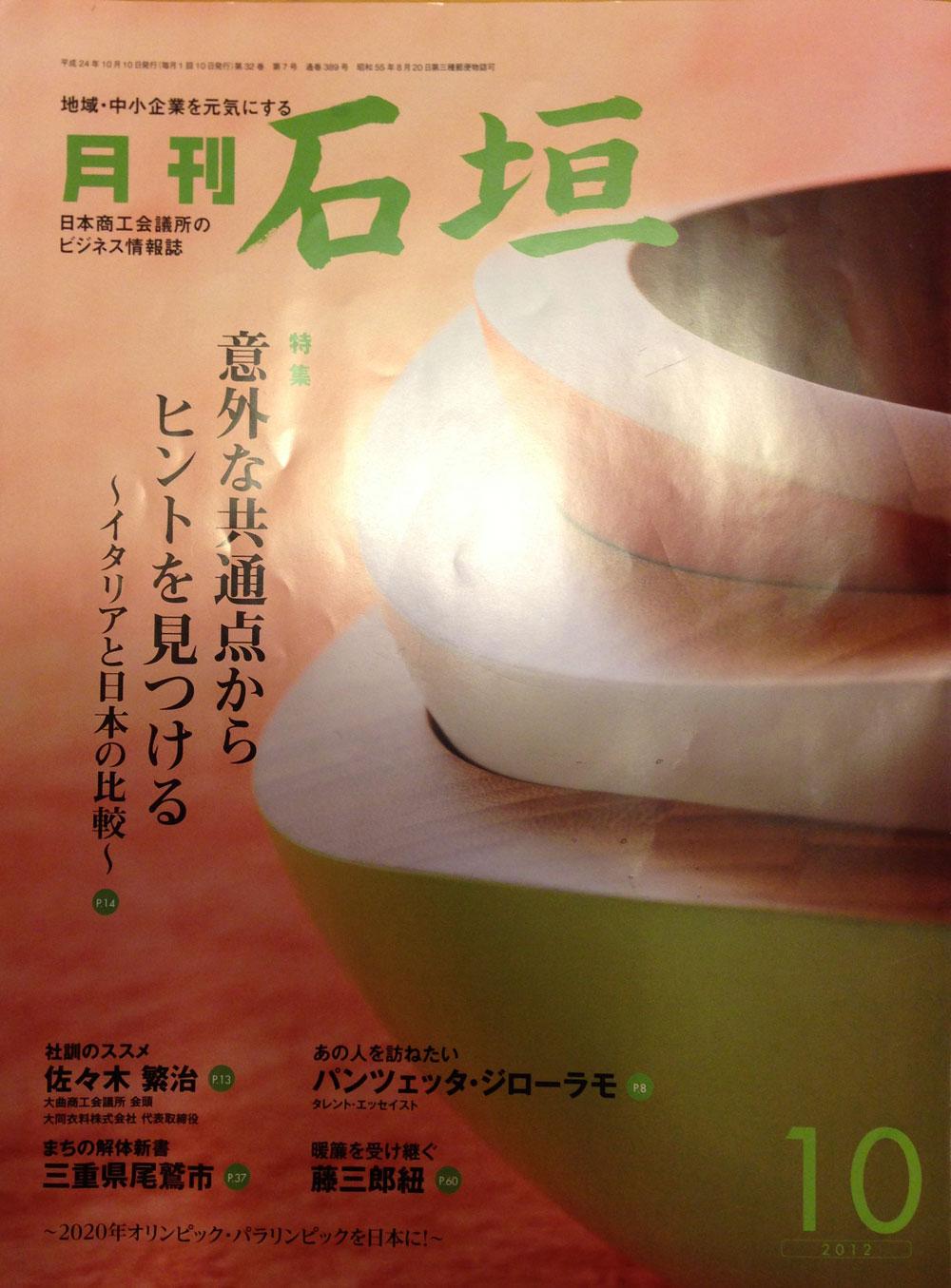 121204ishigaki.jpg