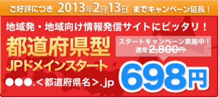 jpcampain0118-0213.png