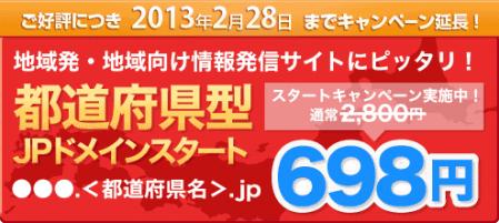 jpcampain0213-0228.png