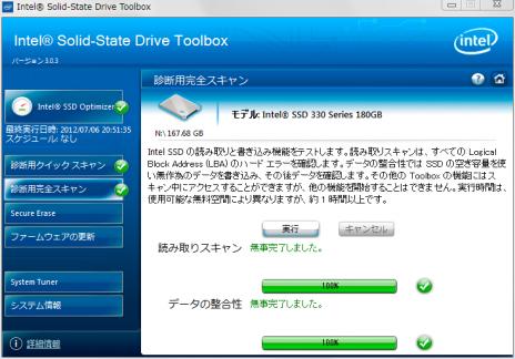 SSD330 tool box 120706_02s