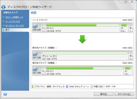 SSD330 データ移行 120706_02s