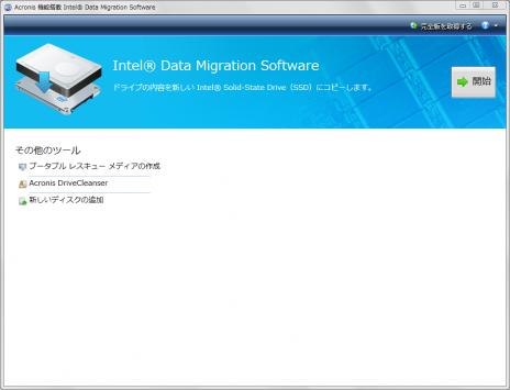 SSD330 データ移行 120706_00s