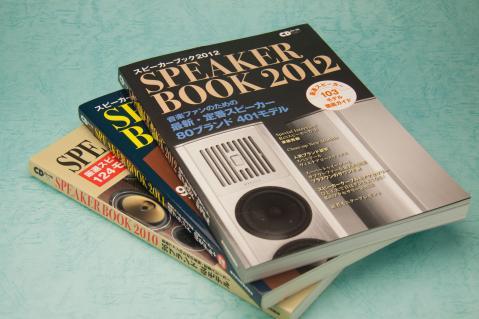スピーカーブック 2012 2011 2010