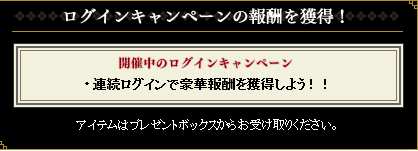 日記34 ログインキャンペーン