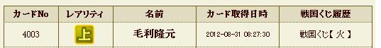 日記41 火クジ1.3