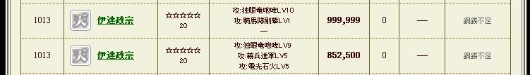 日記S58 取引所1