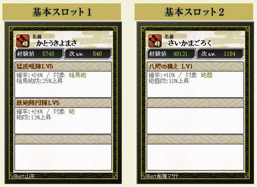 砲スキル3