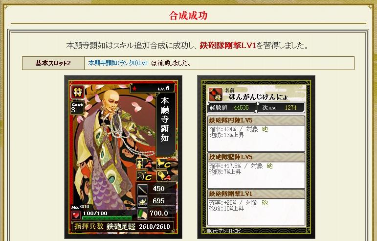 日記S63 本願寺合成3