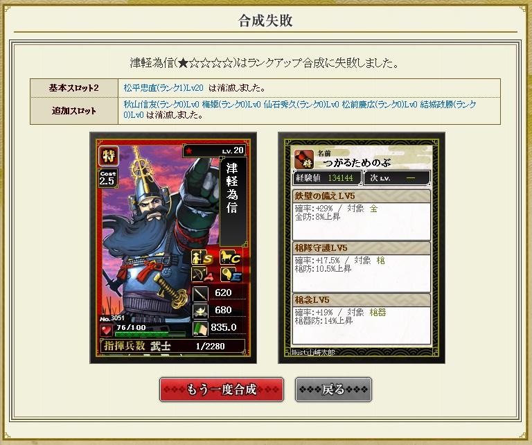 日記S64 ランクアップ