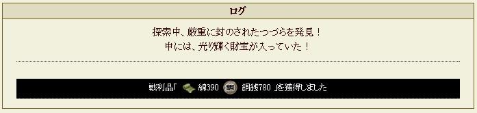 秘境 煉獄財宝780
