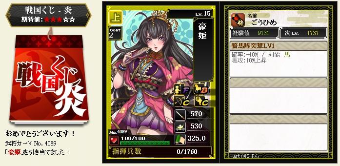 日記S83 炎3