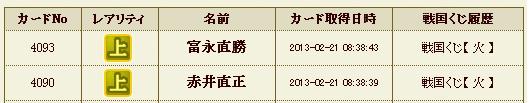 日記S83 炎7 火履歴