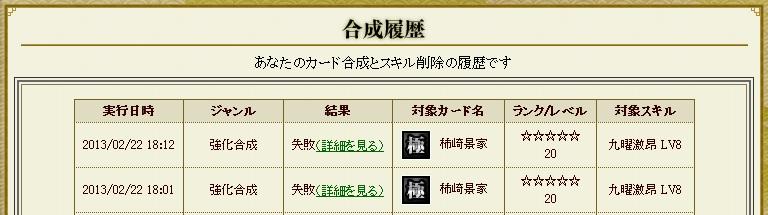 日記S84 スキル合成2