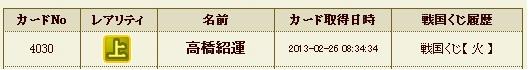 日記S86 火くじ2