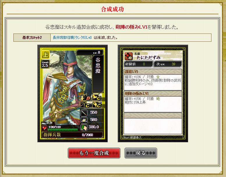 blog_skill20141129_2.png