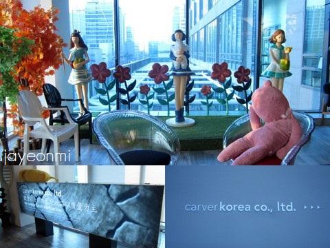carver korea_カーバーコリア本社 (5)