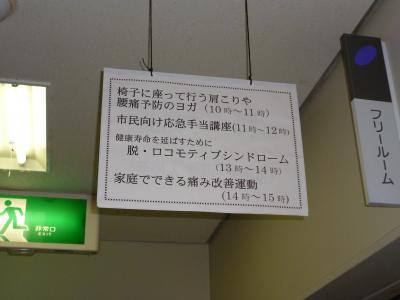 菅原健康祭り+001_convert_20141202131636