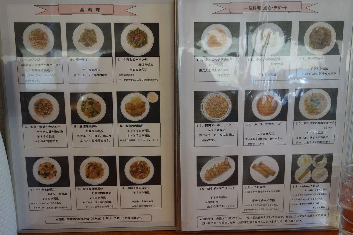 中国料理 吉田4