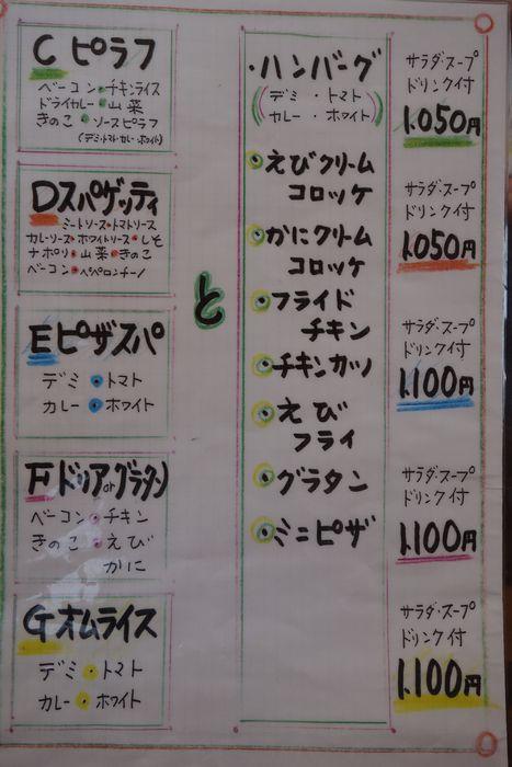 てんとう虫3