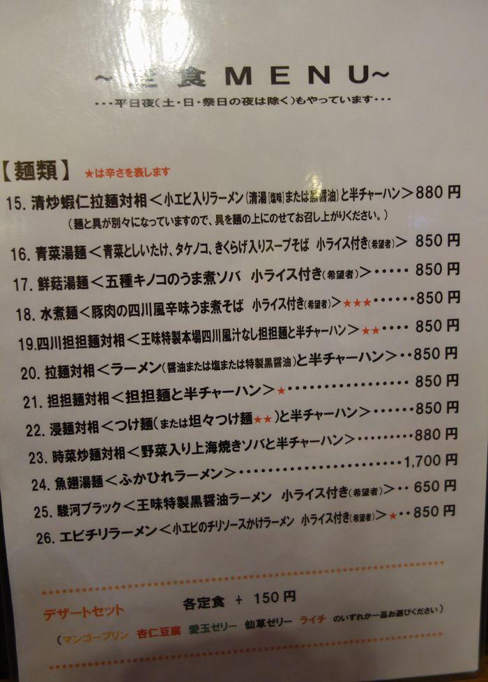 王味1-1