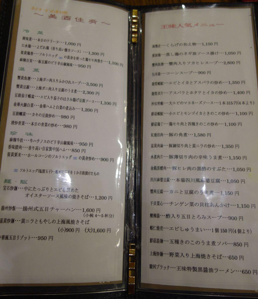 王味1-2