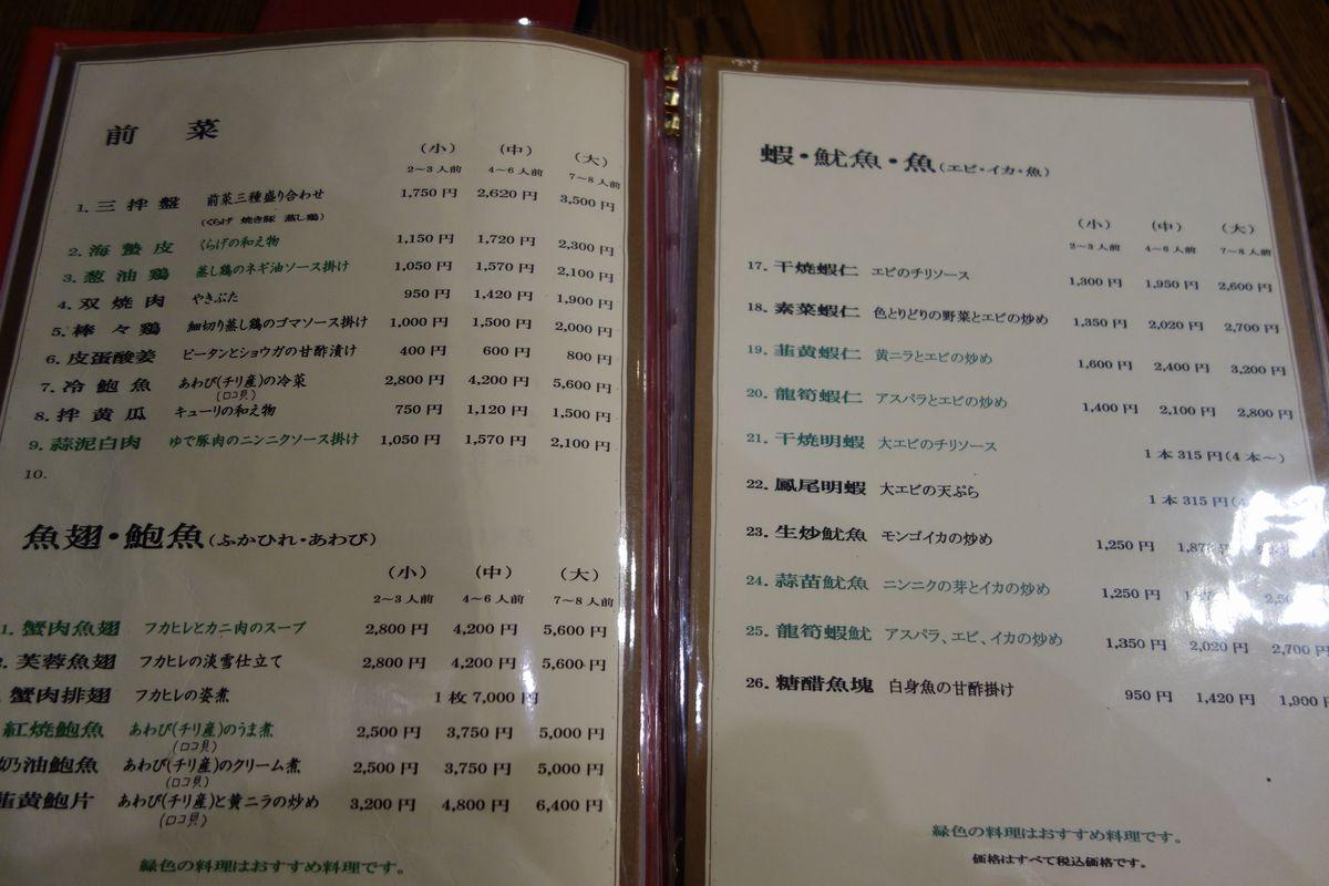 王味1-4