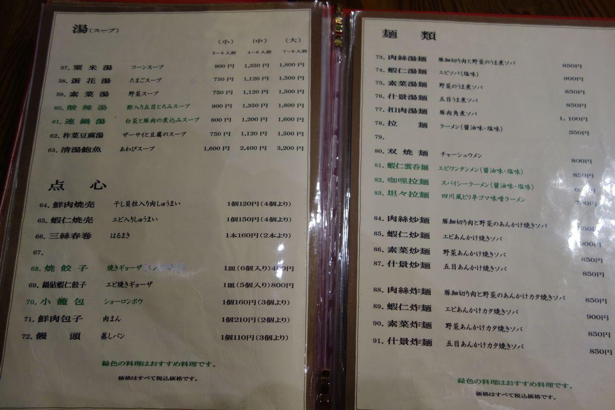 王味1-6
