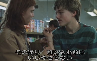 グレイブ ギルバード 映画…「ギルバード・グレイブ」