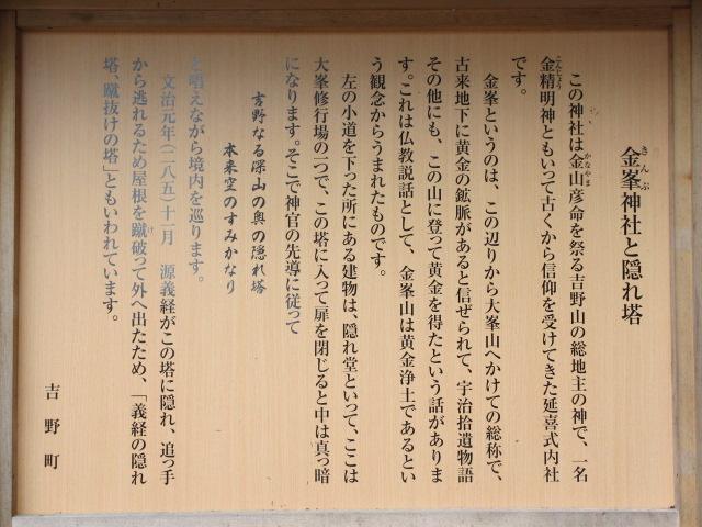 吉野水分神社~義経の隠れ塔(金峯神社)2