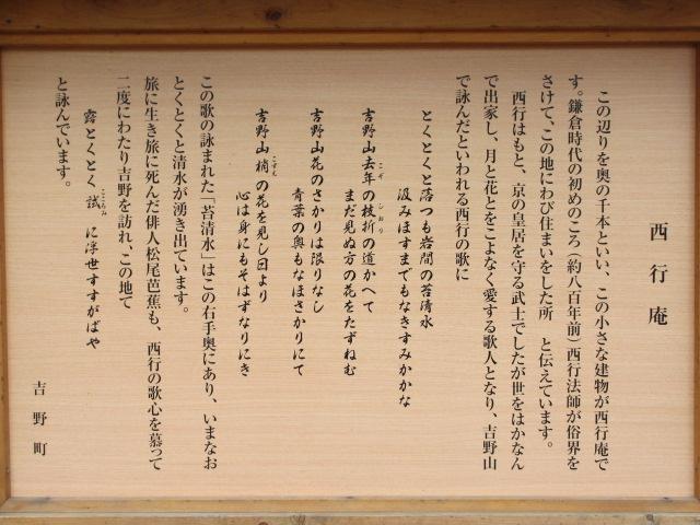 義経の隠れ塔~西行庵(西行庵)