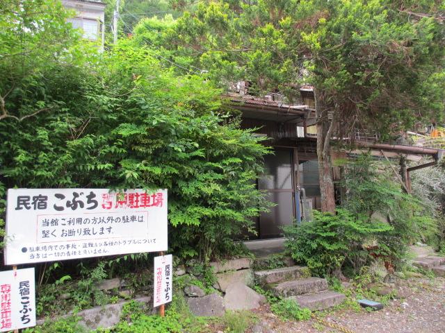 温泉民宿こぶち 駐車場