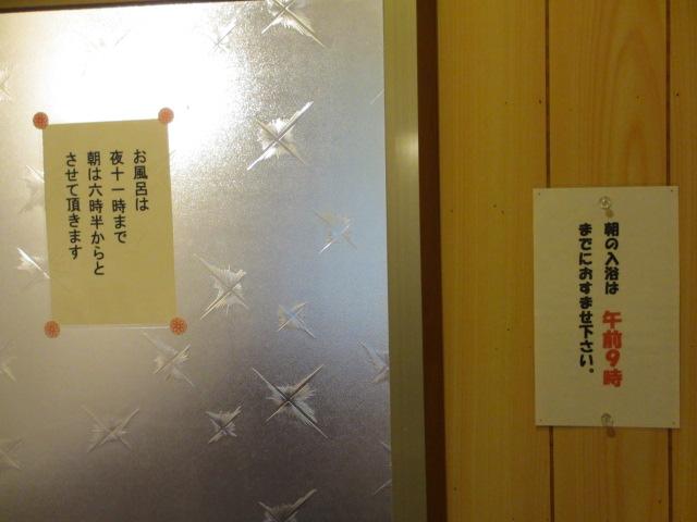 温泉民宿こぶち 温泉(内湯)2