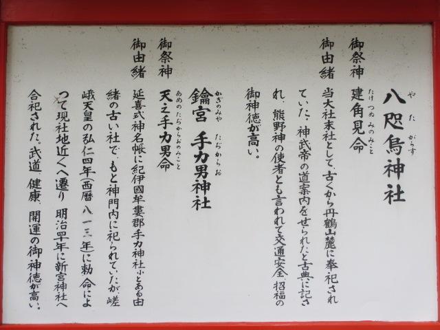 熊野速玉大社 (八咫烏神社、鑰宮 手力男神社)2
