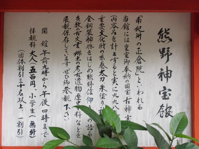 熊野速玉大社 熊野神宝殿2