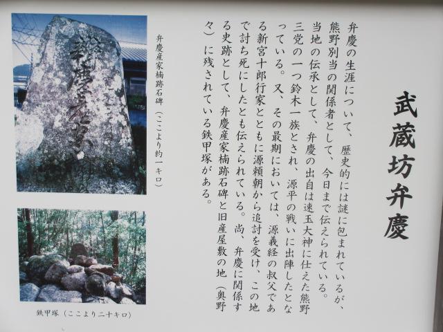 熊野速玉大社 武蔵坊弁慶の像3