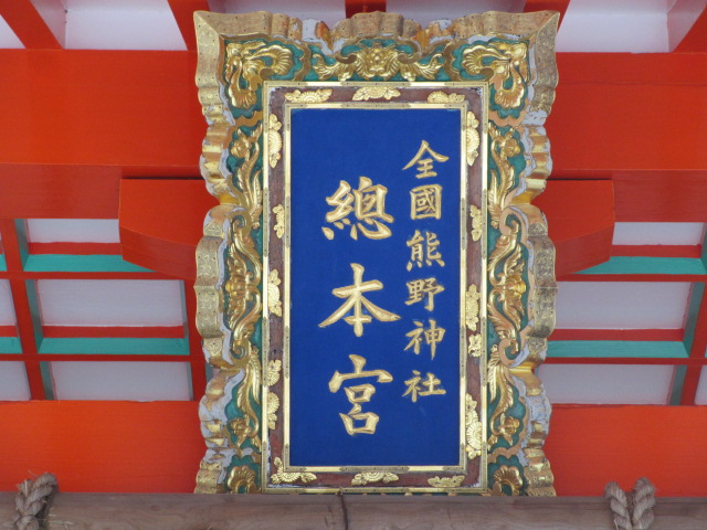 熊野速玉大社 御神門2