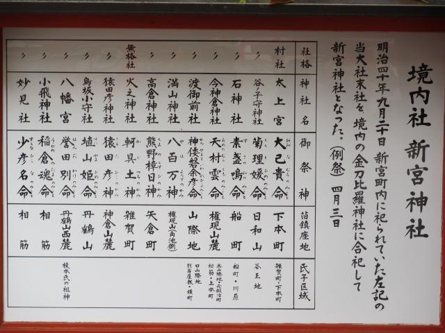 熊野速玉大社 新宮神社2