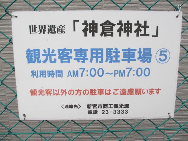 神倉神社 駐車場