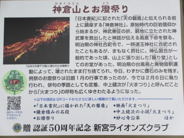 神倉神社 説明