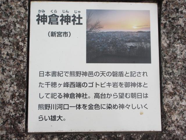 神倉神社 説明2