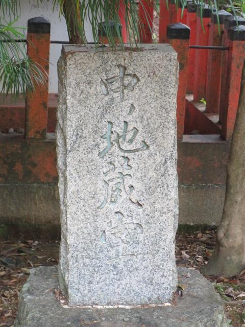 神倉神社 中ノ地蔵堂と火神社3