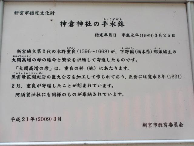 神倉神社 手水鉢2