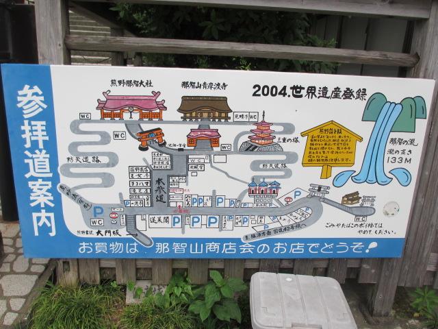 大門坂終点~熊野那智大社入口7